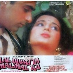 Lal Dupatta Malmal Ka 聲帶 (Various Artists, Anand Milind, Majrooh Sultanpuri) - CD後蓋