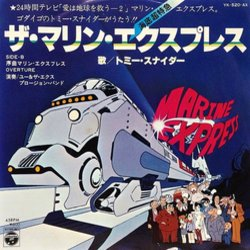 The Marine Express Soundtrack (Yuji Ohno) - CD cover