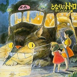 となりのトトロ Soundtrack (Various Artists, Joe Hisaishi) - CD cover
