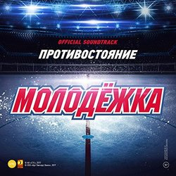 Молодёжка Soundtrack (Various Artists) - CD cover