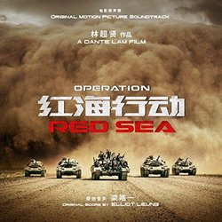 Operation Red Sea Soundtrack (Elliot Leung) - CD cover