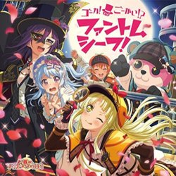 Goka!Gokai!?Phantom Thief! Soundtrack (Oda Asuka, Hitoshi Fujima) - CD cover