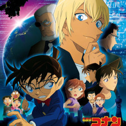 Detective Conan The Movie: Zero's Executioner Bande Originale (Katsuo Ôno) - Pochettes de CD