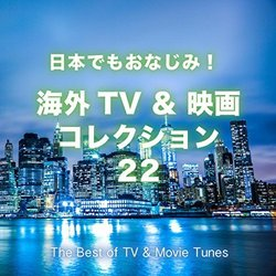 The Best of TV & Movie Tunes 22 サウンドトラック (Movie & TV Sounds) - CDカバー