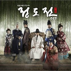 Jeong Do Jeon Soundtrack (Queens Bell) - CD cover