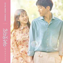 About Time Soundtrack (Various Artists) - CD-Cover