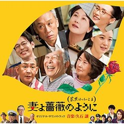 What A Wonderful Family! 3: My Wife, My Life Soundtrack (Joe Hisaishi) - Carátula