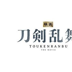 Touken Ranbu - The Movie - Kôji Endô - 16/01/2019
