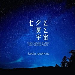 七夕と夏と宇宙 / Stars, Summer & Space Colonna sonora (kaolu_euphony ) - Copertina del CD