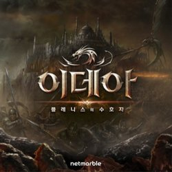 이데아 Soundtrack (Steve Jablonsky) - CD cover
