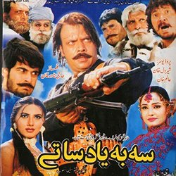 Pashto Film sa ba yad sate Songs 聲帶 (Nasia Iqbal) - CD封面