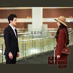 Babel Soundtrack (Park Si Hoo) - CD cover