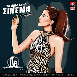 To Diko Mou Cinema Soundtrack (Despina Vandi) - CD cover