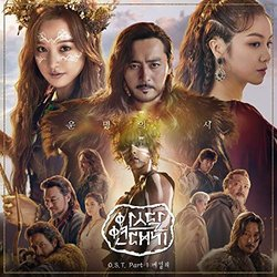 Arthdal Chronicles, Pt. 1 Soundtrack (Ailee ) - CD cover