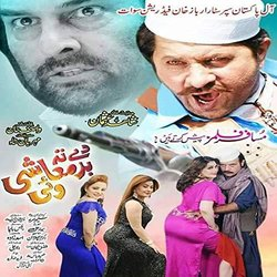 Pashto Film DI Ta Badmashi Waye Bande Originale (Various Artists) - Pochettes de CD