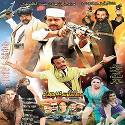Gharabeno sra ma chera Soundtrack (Various Artists) - CD cover