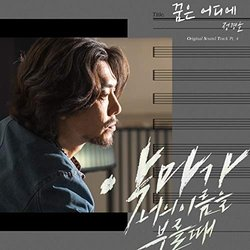 When the Devil Calls Your Name, Pt. 4 Soundtrack (Chung Kyung-Ho) - CD cover