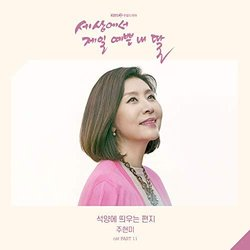 Mother of Mine, Pt.11 Soundtrack (Ju Hyun Mi) - CD cover