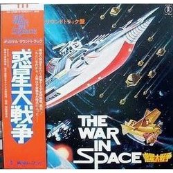 The War In Space Bande Originale (Toshiaki Tsushima) - Pochettes de CD