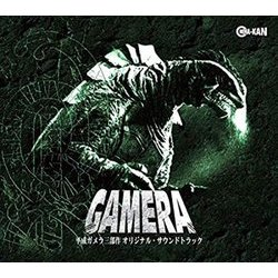 Heisei Gamera Trilogy Soundtrack (Kow Otani) - CD cover