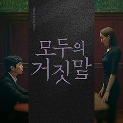 The Lies Within Soundtrack (Byung Hoon Lee, Lee Kangwook, Lee Kun Young, Jang Young Gyu) - Carátula