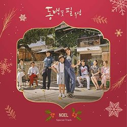 When the Camellia Blooms - Noel - Special Track Bande Originale (Various Artists) - Pochettes de CD