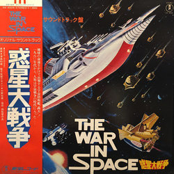 The War In Space Soundtrack (Toshiaki Tsushima) - CD cover