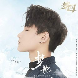 Meng Hui: The Dream Of Her Episode Song Colonna sonora (Li Xinyi) - Copertina del CD