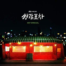 Mystic Pop-up Bar Special Soundtrack (Various Artists) - CD cover