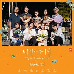 Begin Again Korea Episode. 10-2 Colonna sonora (Sohyang ) - Copertina del CD