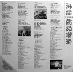 警察物語 III Trilha sonora (Mac Chew, Jenny Chinn) - CD-inlay