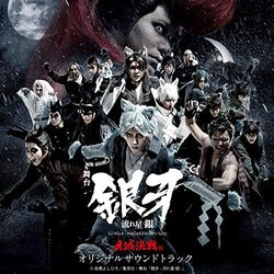 Stage Ginga -Nagareboshi Gin-2 Soundtrack (Various artists) - CD-Cover
