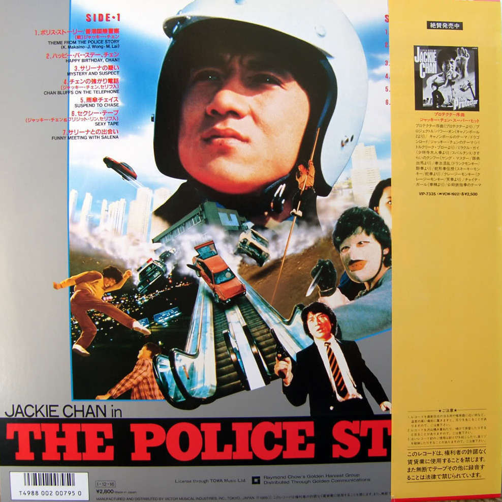 Film Music Site The Police Story Soundtrack Michael Lai