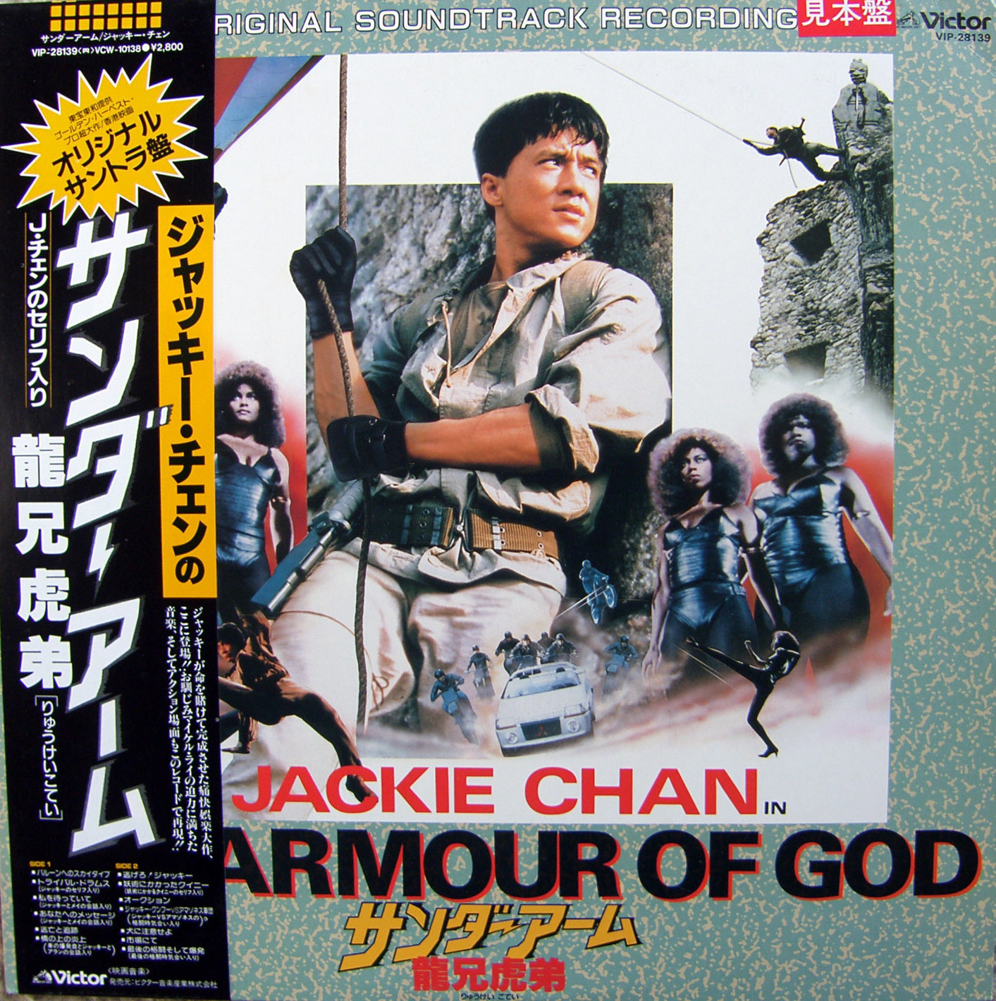 film music site the armour of god soundtrack michael lai